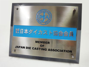 日本ダイカスト協会会員